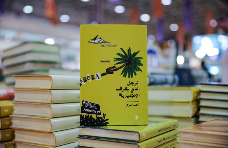الكوميديا والرواية التاريخية في إصدارين إماراتيين  من «روايات» في الشارقة الدولي للكتاب الـ 39