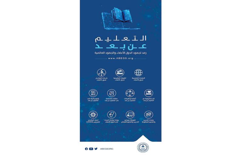 مكتب التربية العربي لدول الخليج يطلق منصة إلكترونية لرصد جهود الدول في التعليم عن بعد و يتيح إصداراته للتصفح  المجاني