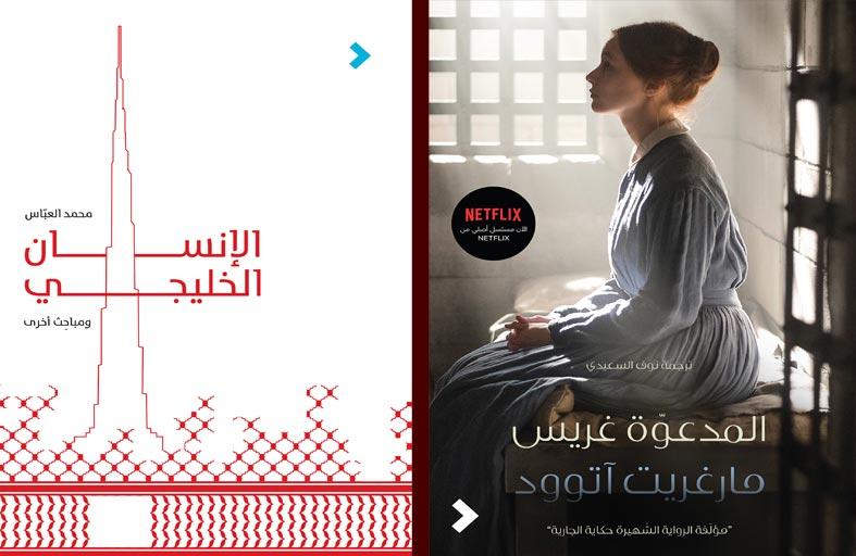 (روايات) تقدم عدة إصدارات جديدة للقارئ العربي في معرض أبوظبي للكتاب
