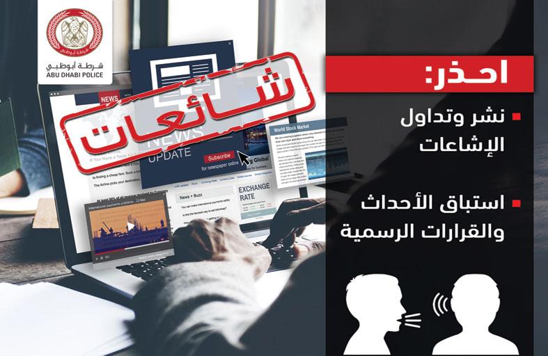 شرطة أبوظبي تحث المجتمع على التصدي للشائعات