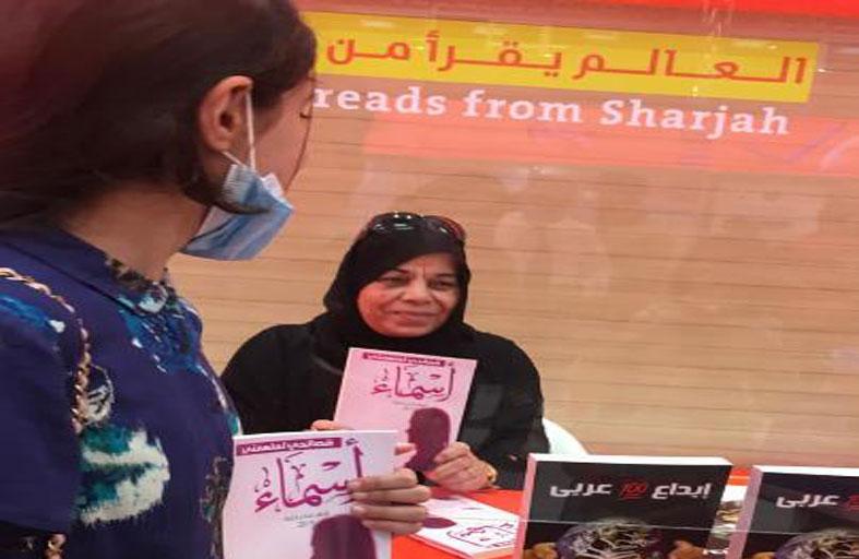 الإعلامية سحر حمزة توقع ديوانها الشعري الجديد قصائد لملهمتي أسماء بمعرض الشارقة الدولي للكتاب 2020