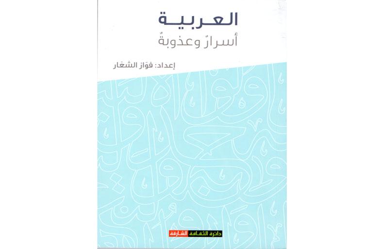 قراءة في كتاب (العربية أسرار وعذوب)