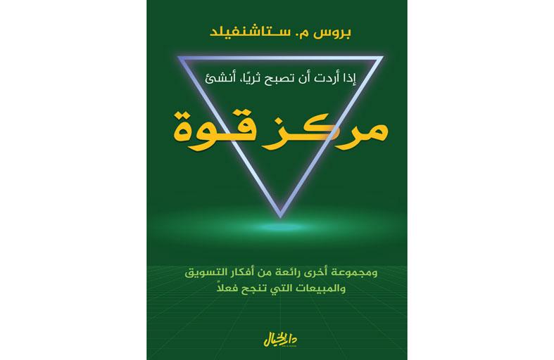 كتاب «مركز قوة» يناقش كيف يمكن للإنسان أن يحسن طرقه فى تسويق عمله