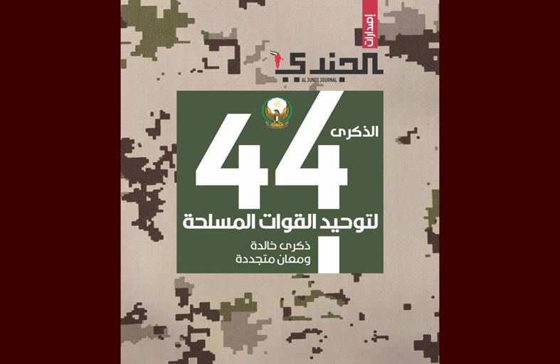 إصدار خاص لمجلة «الجندي» العسكرية بمناسبة الذكرى الـ44 لتوحيد القوات المسلحة