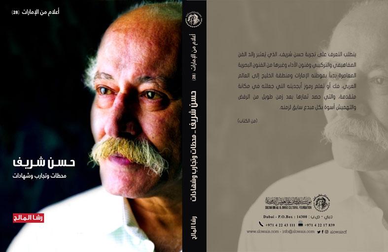 عن كتاب «حسن شريف... محطات وتجارب وشهادات»