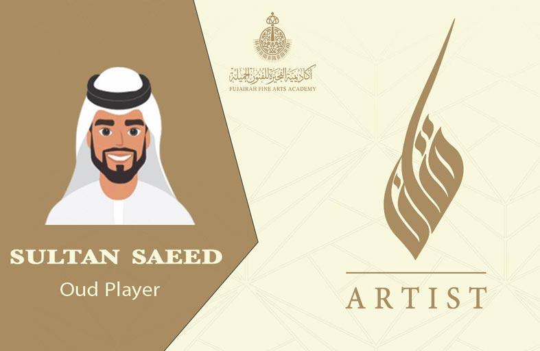 أكاديمية الفجيرة للفنون تطلق بطاقة (فنان) لدعم الإماراتيين الموهوبين