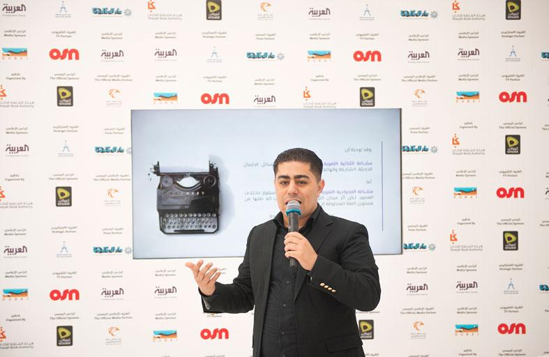 «الشارقة الدولي للكتاب» يبحث أثر «مواقع التواصل الاجتماعي» على اللغة العربية