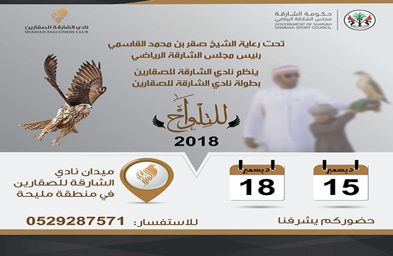 نادي الشارقة للصقارين ينظم بطولته الثانية ( تلواح ) في الخامس عشر من ديسمبر الجاري