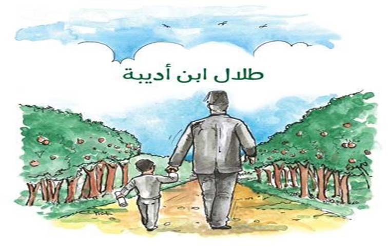 وزارة التربية والتعليم العالي الفلسطينية تقرر تحويل قصة «طلال ابن أديبة» إلى فيلم