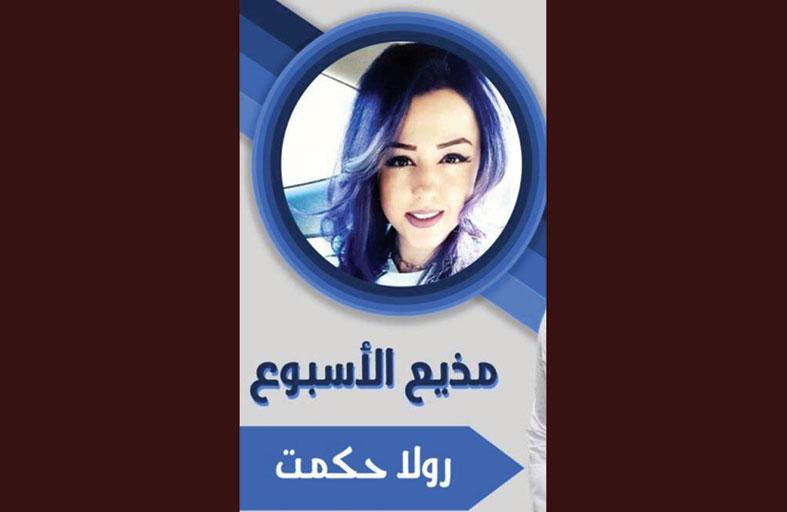 فوز طالبة كلية الإعلام بالإمارات للتكنولوجيا بلقب  مذيعة الأسبوع