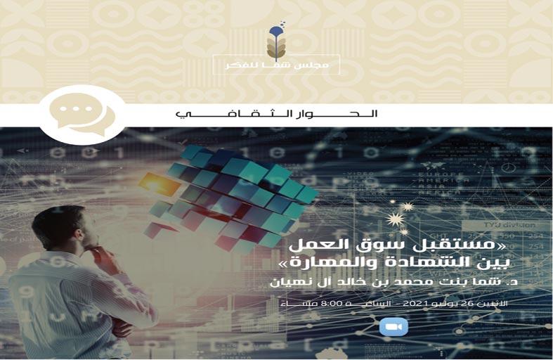 مجلس الفكر والمعرفة يناقش  مستقبل سوق العمل ما بين الشهادة والمهارة