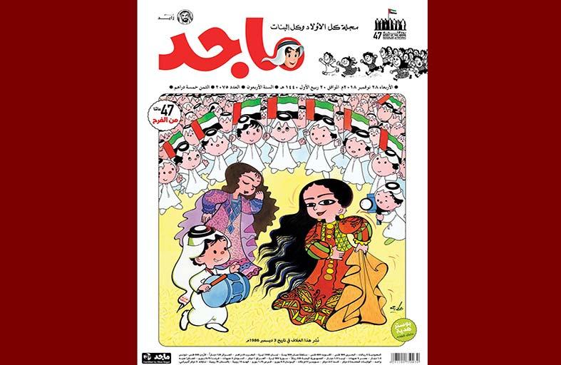 مجلة «ماجد» تشارك قراءها الاحتفاء بيوم الشهيد واليوم الوطني 47 للدولة