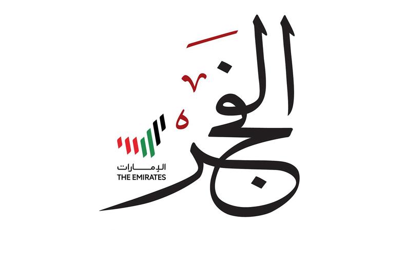 جامعة الإمارات تحتفل بتخريج الدفعة 41 من طلبتها افتراضياً في الثامن من الشهر القادم