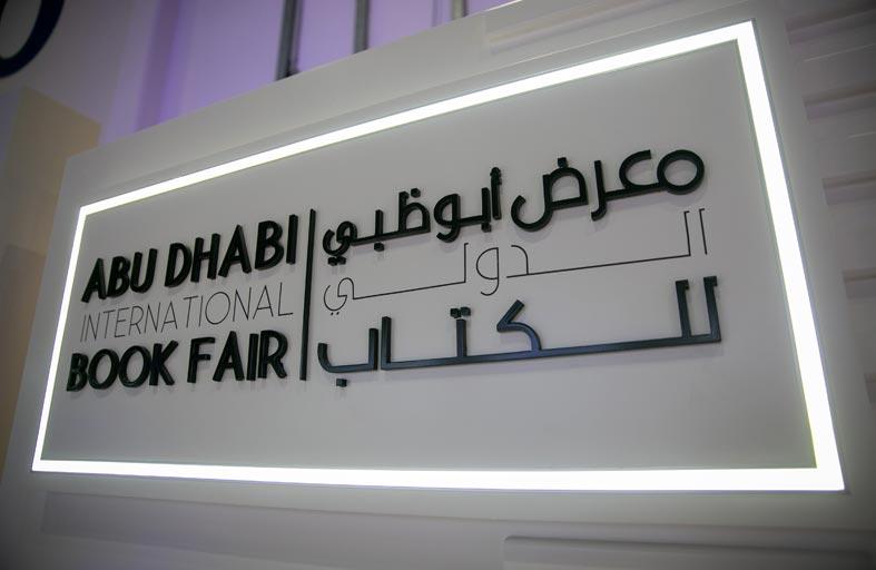 20 % نمو مبيعات أبوظبي للكتاب في دورته الثلاثين