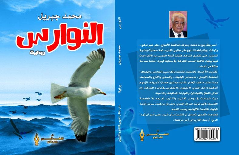 «النوارس» رواية جديدة لـمحمد جبريل