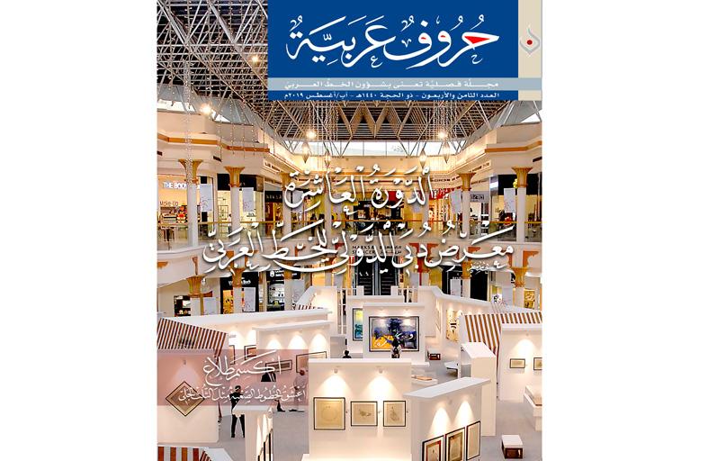 حروف عربية تحتفي بمعرض دبي الدولي للخط في دورته العاشرة