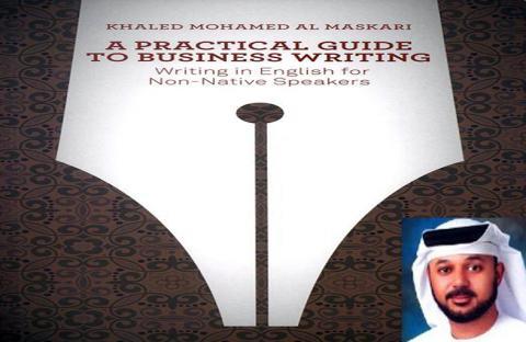 كتاب إماراتي ضمن قائمة الأكثر مبيعاً في العالم