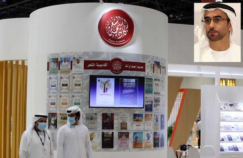 أكاديمية الشعر بأبوظبي تقدم لقراء أبوظبي الدولي للكتاب  40 إصداراً جديداً في مختلف التخصصات