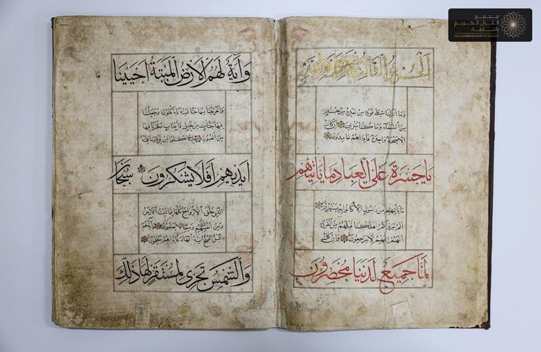 مجمع القرآن الكريم في الشارقة يضيف 17 قطعة أثرية نادرة لمقتنياته