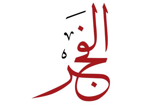 «خواطر لغوية».. خمسة دقائق في جماليات العربية على «إذاعة الشارقة»