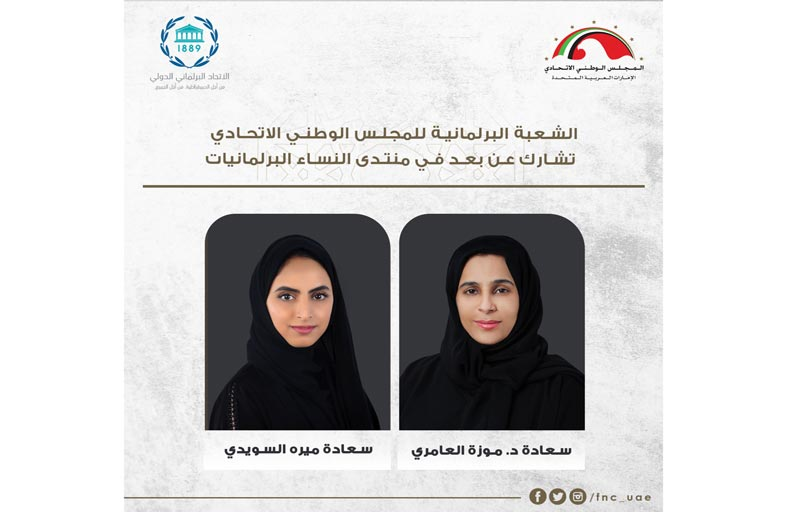 الشعبة البرلمانية الإماراتية تشارك عن بعد في منتدى النساء البرلمانيات