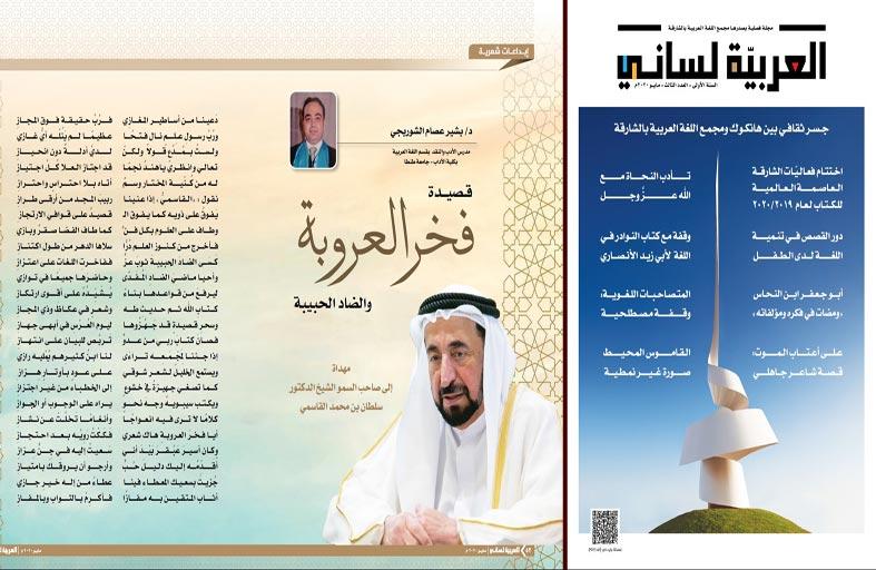 مجمع اللغة العربية بالشارقة يصدر  العدد الثالث من مجلة «العربية لساني»