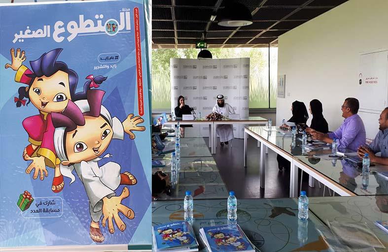 إطلاق مجلة (المتطوع الصغير) التي تصدرها جائزة «الشارقة للعمل التطوعي»