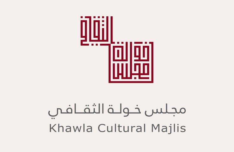 مؤسسة خولة للفن والثقافة تنظم ندوة  فلسفة اللون في المخطوطات العربية