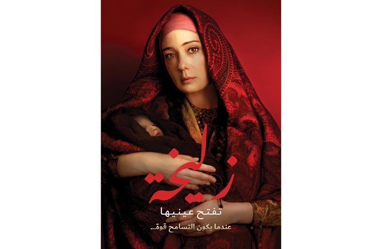 أشهر رواية الأدب الروسي في عمل درامي مدبلج للعربية على شاشة «تلفزيون الشارقة»