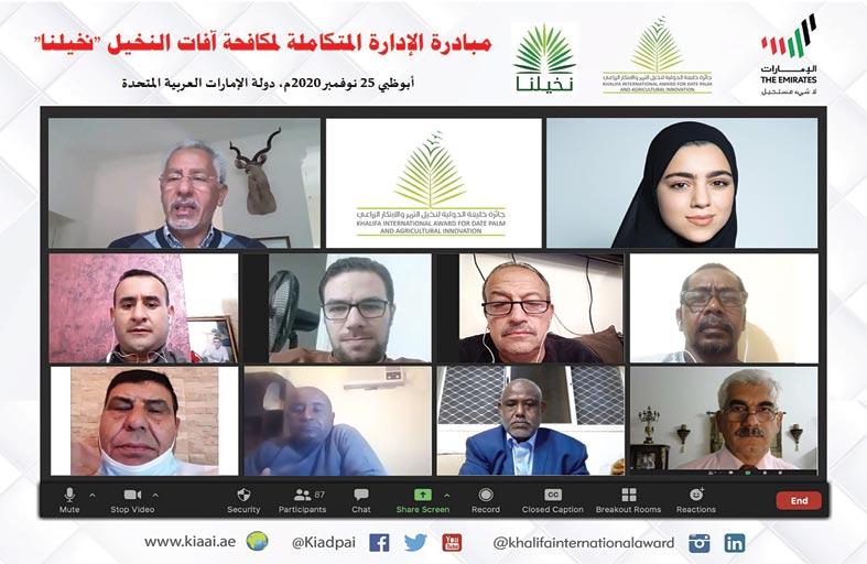 جائزة خليفة استضافت وزارة التغير المناخي والبيئة لعرض المبادرة ضمن برنامج المحاضرات الافتراضية