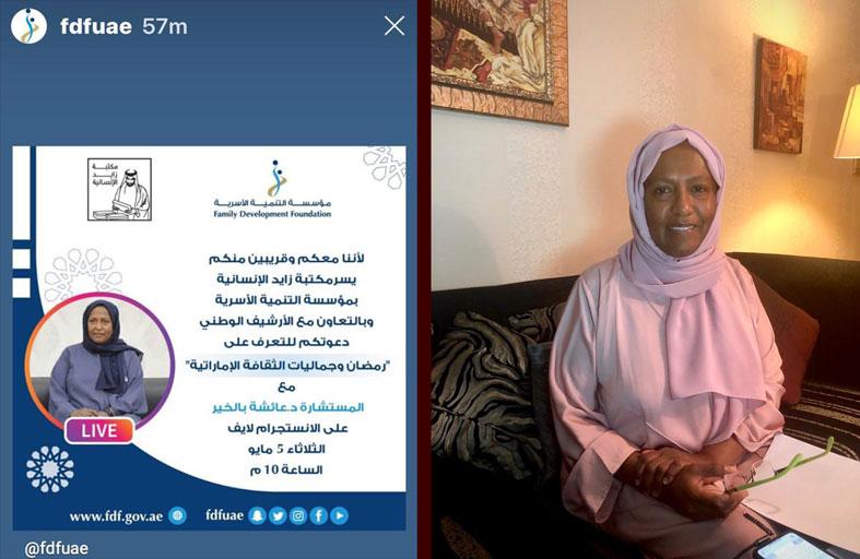 الأرشيف الوطني ينظم محاضرة عن بعد في دور رمضان في ترسيخ العادات والتقاليد وآداب السنع