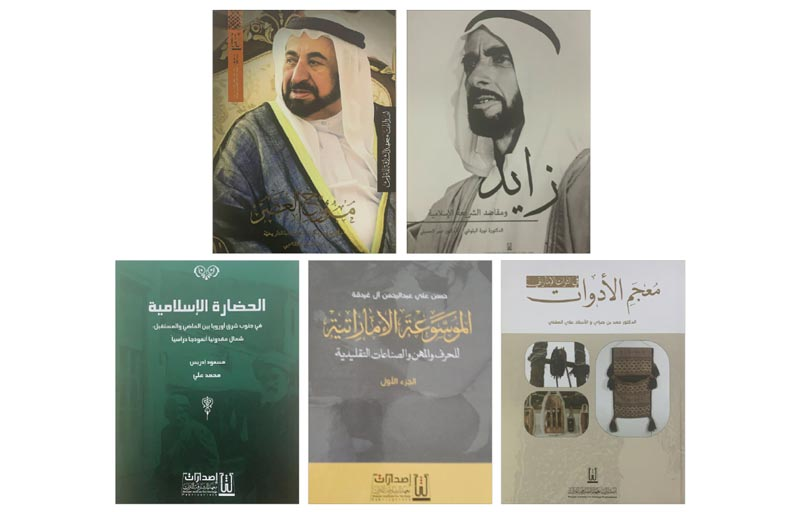 باقة فواحة من الإصدارات المتوالية لمعهد الشارقة للتراث