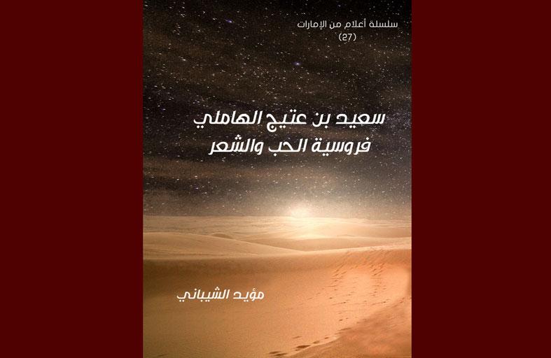 العويس تنظم حلقة نقاشية افتراضية عن الشاعر«سعيد بن عتيج الهاملي»اليوم