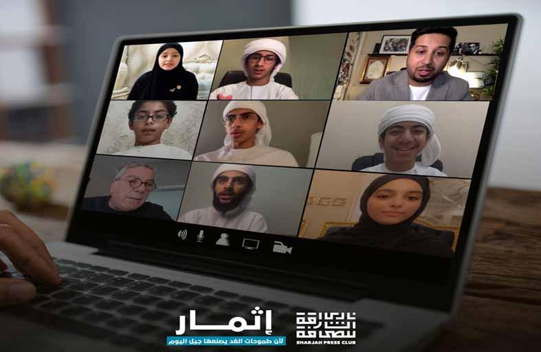 نادي الشارقة للصحافة يطلق  النسخة الثانية من برنامج «إثمار»