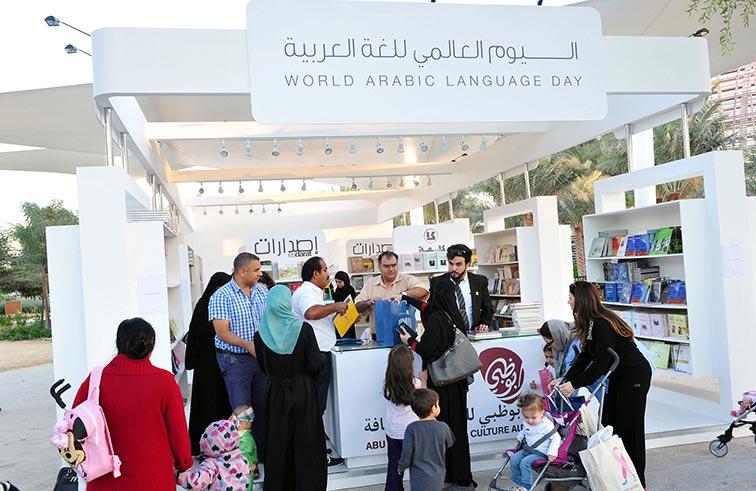 هيئة أبوظبي للسياحة والثقافة تعرض إصداراتها بقيمة درهم واحد