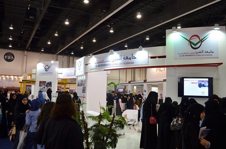 جامعة العين تشارك في معرض العين للتعليم والتوظيف 2013