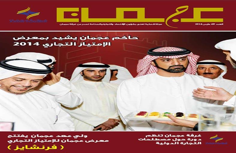 غرفة عجمان تصدر العدد 69 من مجلة عجمان