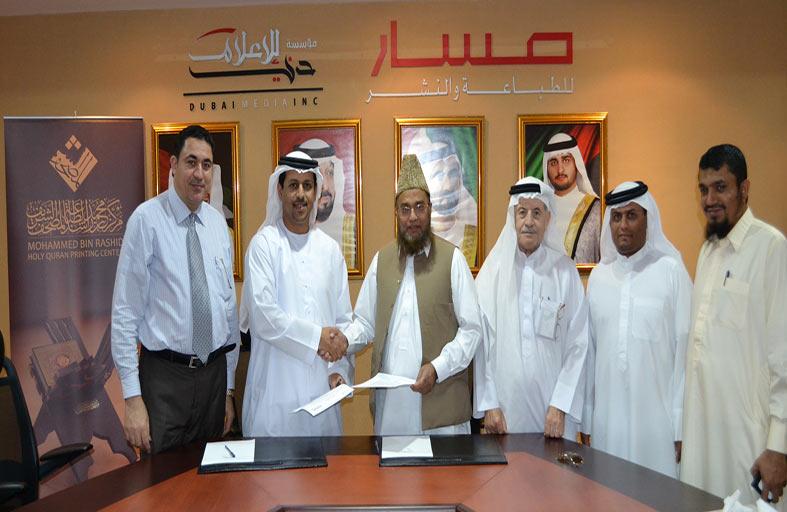 مركز محمد بن راشد لطباعة المصحف الشريف يوقع اتفاقية شراكة مع دار السلام للنشر