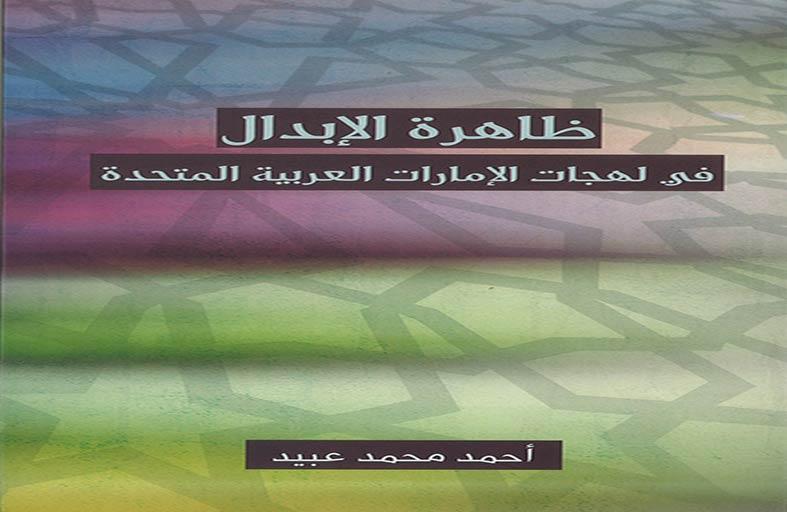 هيئة أبوظبي للسياحة والثقافة تصدر كتابا عن «ظاهرة الإبدال في لهجات الإمارات»