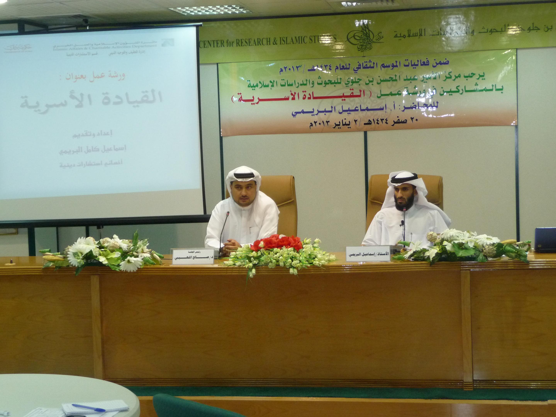 ورشة عمل عن القيادة الأسرية بمركز الأمير عبد المحسن بن جلوي في الشارقة