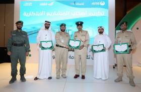 شرطة دبي تنظم الملتقى الخامس للابتكار