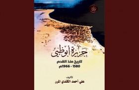 أكاديمية الشعر تُصدر (جزيرة أبوظبي: تاريخ منذ القدم 1580-1966م) لمؤلفه علي أحمد الكندي