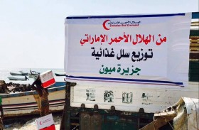 الهلال الأحمر الإماراتي يقدم مواد إغاثية لسكان جزيرة ميون اليمنية