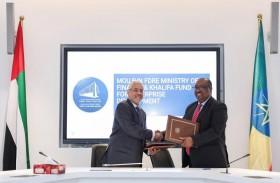 صندوق خليفة يقدم 100 مليون دولار لدعم ريادة الأعمال والابتكار في إثيوبيا