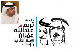 فتح باب الترشح في الدورة 16 لجائزة تريم وعبدالله الصحفية
