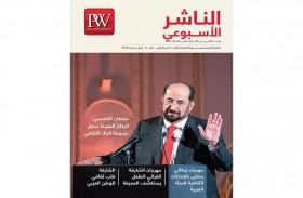 «الناشر الأسبوعي» تحتفي بالشارقة عاصمة عالمية للكتاب
