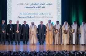 حاكم الشارقة يشهد افتتاح المؤتمر الدولي الثالث في تاريخ العلوم عند العرب والمسلمين