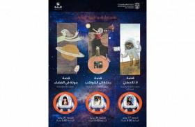 مبادرة (نقرأ للأطفال) في دائرة الثقافة والسياحة - أبوظبي تعانق النجوم وتسبر أغوار الفضاء خلال شهر يوليو