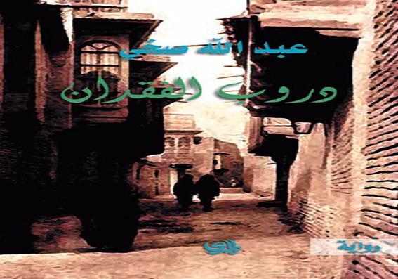دروب الفقدان.. للكاتب العراقي عبد الله صخي
