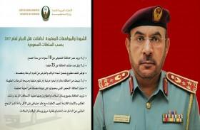 الداخلية تدعو متعهدي حملات الحج وسائقي الحافلات إلى الالتزام باشتراطات نقل الحجيج